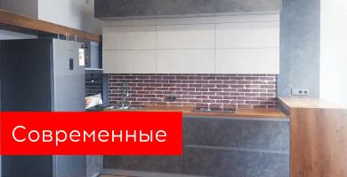 Современная премиум кухня